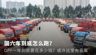 DPF一年要花多少钱? 国六车该怎么跑?